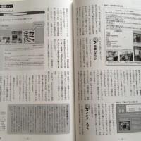 2013年3月号「小さな店でできる3つの募集方法」