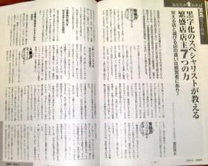2010年6月号「黒字化のスペシャリストが教える繁盛店店主7つの力」