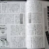2009年6月号「赤字から確実に抜け出せる優先順位12ステップ」