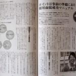 2008年9月号「ポイントは事前の準備にあり!採用面接成功マニュアル」