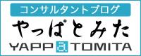 富田のブログ「やっぱとみた」