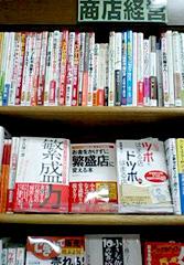 お金をかけずに繁盛店に変える本 書店陳列