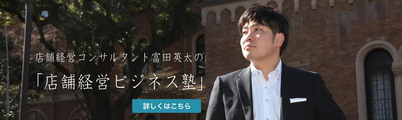 店舗経営コンサルタント富田英太の「店舗経営ビジネス塾」