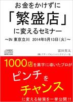 「お金をかけずに繁盛店に変えるセミナー IN 東京立川」講演DVD