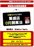 富田英太 出版記念講演「知識ゼロでもできる繁盛店0円開業法」講演DVD/講演CD
