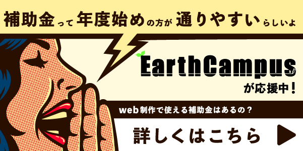 EarthCampus